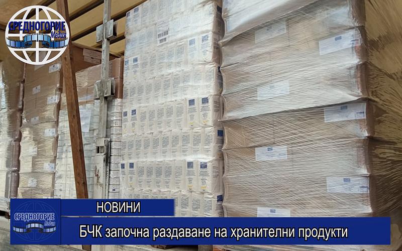 БЧК започна раздаване на хранителни продукти