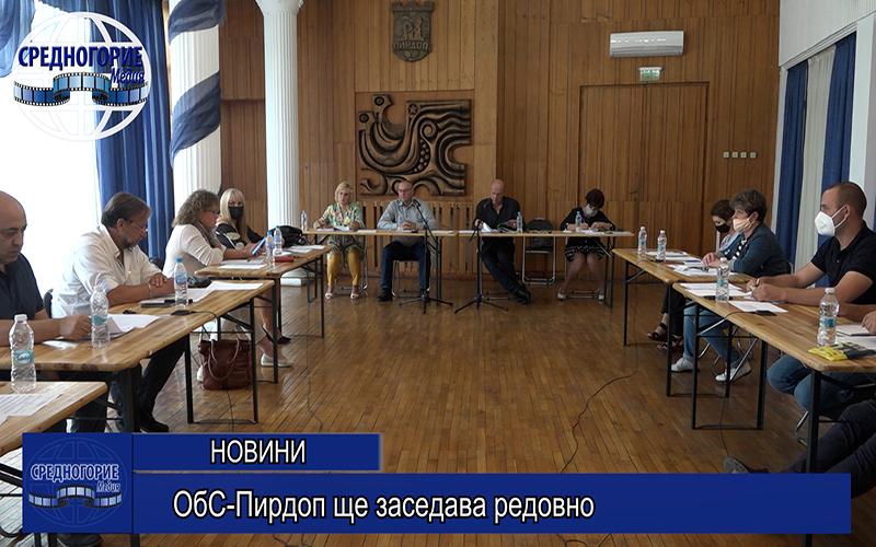 ОбС-Пирдоп ще заседава редовно