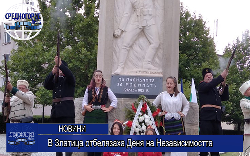 В Златица отбелязаха Деня на Независимостта