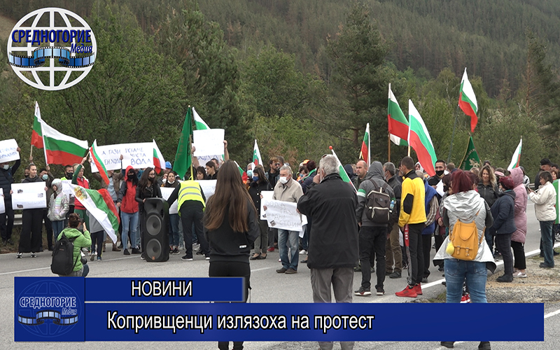 Копривщенци излязоха на протест