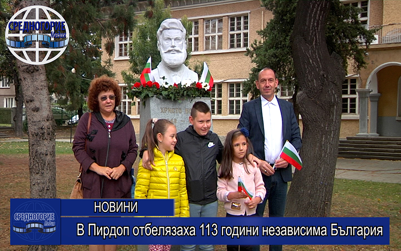 В Пирдоп отбелязаха 113 години независима България
