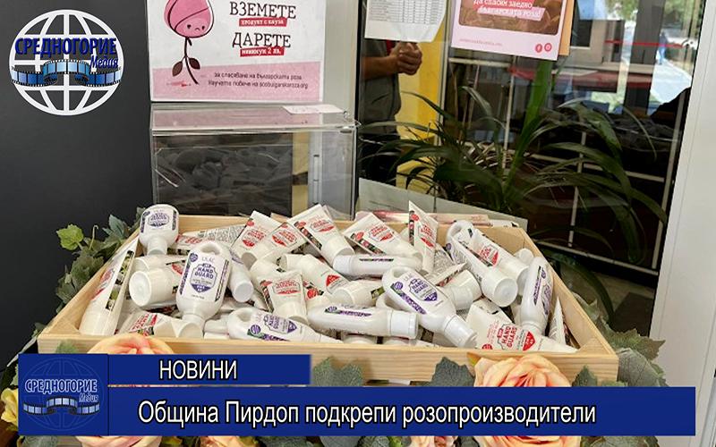 Община Пирдоп подкрепи розопроизводители