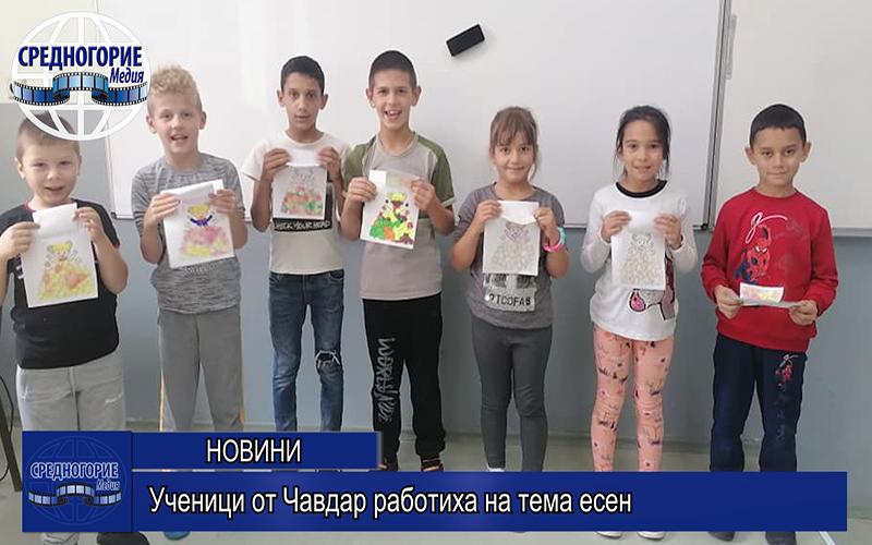 Ученици от Чавдар работиха на тема есен