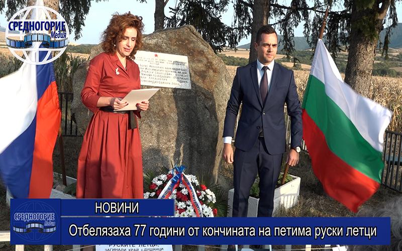 Отбелязаха 77 години от кончината на петима руски летци