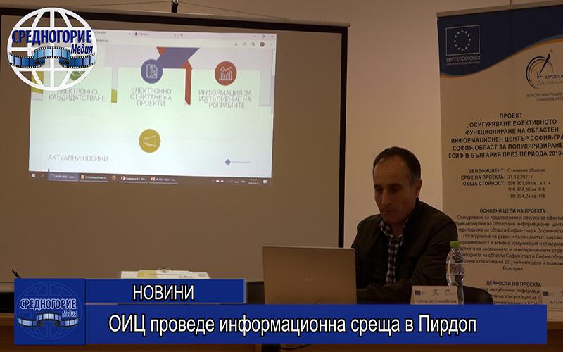 ОИЦ проведе информационна среща в Пирдоп