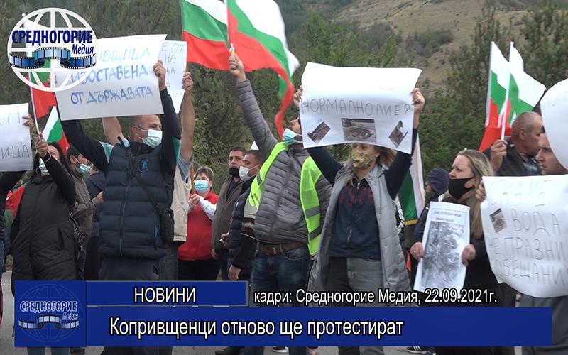 Копривщенци отново ще протестират