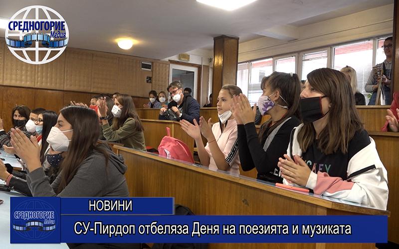 СУ-Пирдоп отбеляза Деня на поезията и музиката