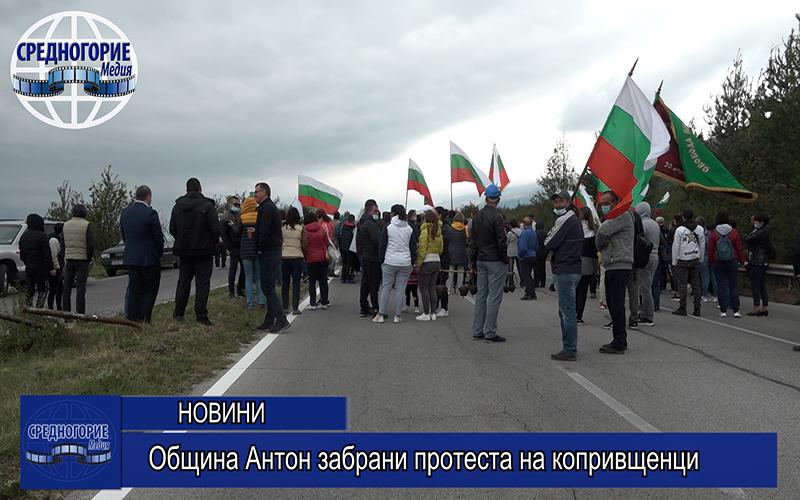 Община Антон забрани протеста на копривщенци