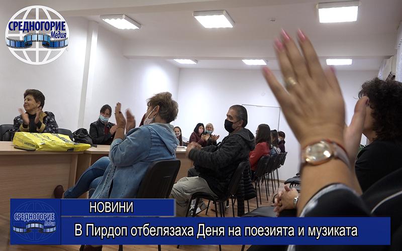 В Пирдоп отбелязаха Деня на поезията и музиката