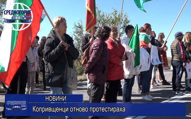 Копривщенци отново протестираха