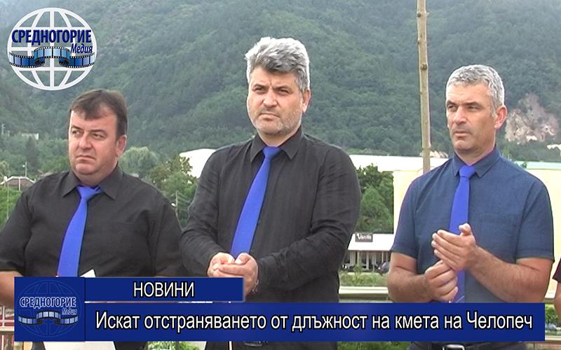 Искат отстраняването от длъжност на кмета на Челопеч