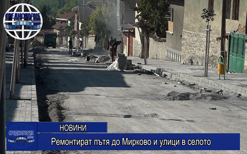 Ремонтират пътя до Мирково и улици в селото