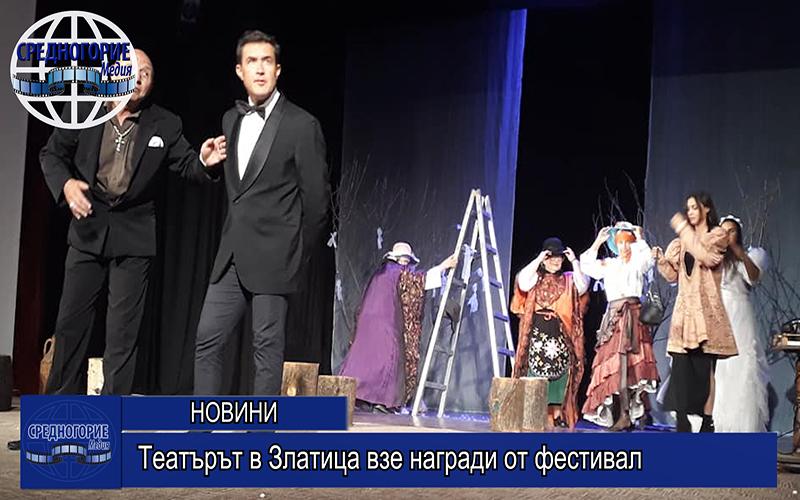 Театърът в Златица взе награди от фестивал