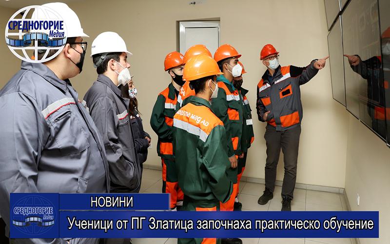 Ученици от ПГ Златица започнаха практическо обучение
