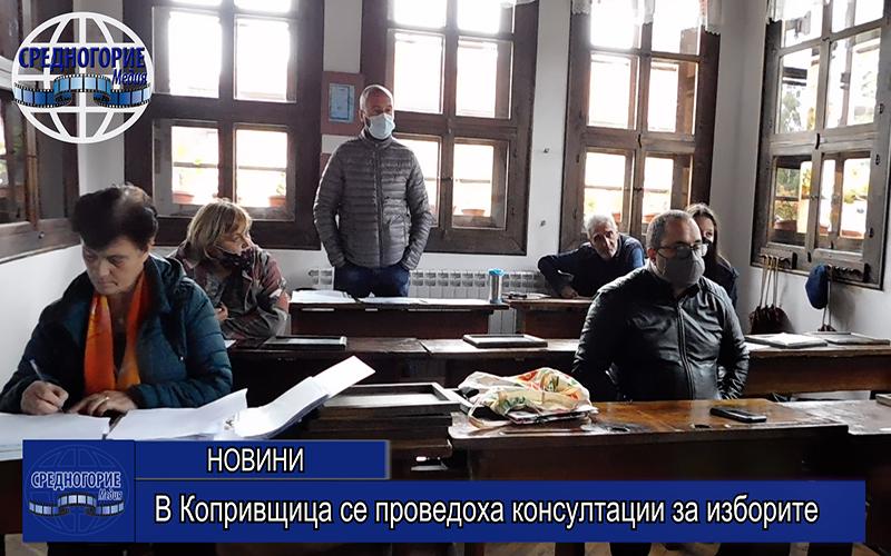 В Копривщица се проведоха консултации за изборите