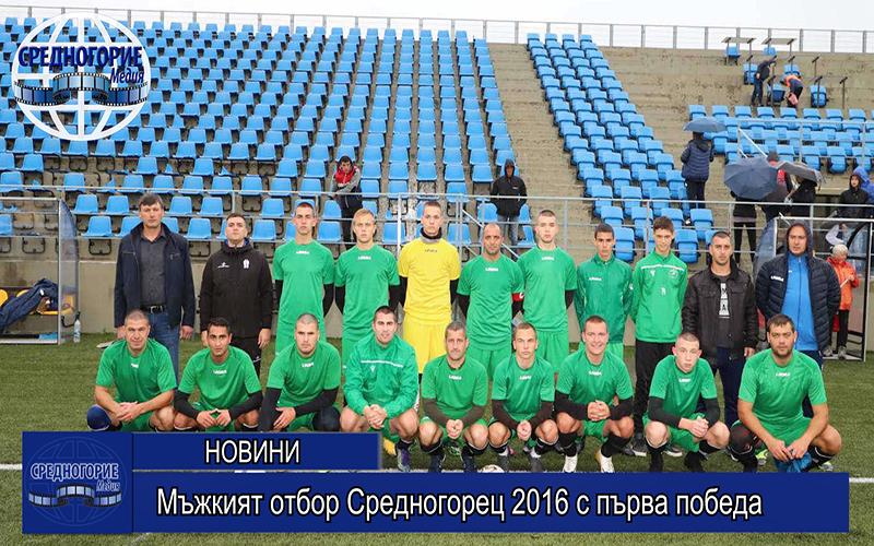 Мъжкият отбор Средногорец 2016 с първа победа