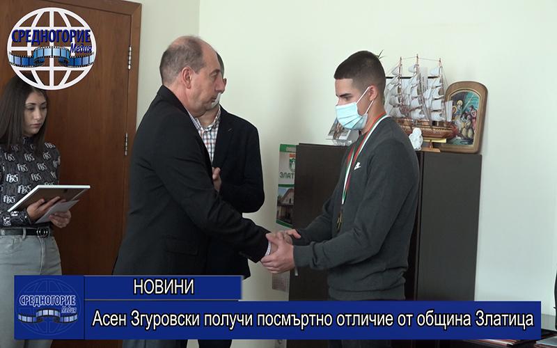Асен Згуровски получи посмъртно отличие от община Златица