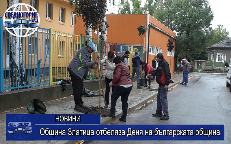 Община Златица отбеляза Деня на българската община