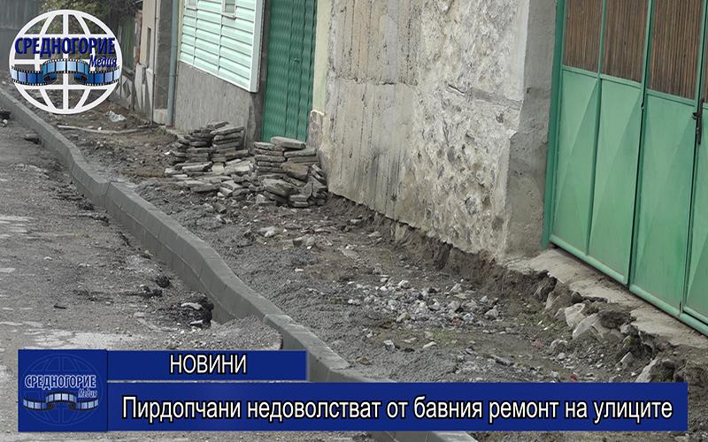 Пирдопчани недоволстват от бавния ремонт на улиците