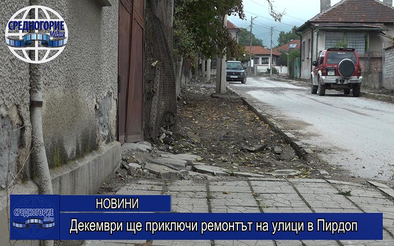 Декември ще приключи ремонтът на улици в Пирдоп