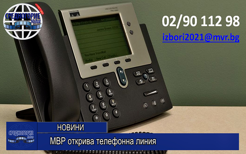 МВР открива телефонна линия