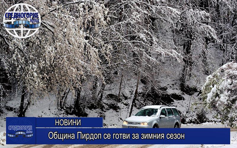 Община Пирдоп се готви за зимния сезон