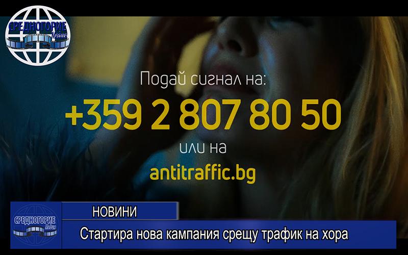Стартира нова кампания срещу трафик на хора