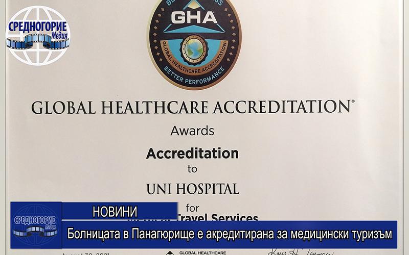 Болницата в Панагюрище е акредитирана за медицински туризъм