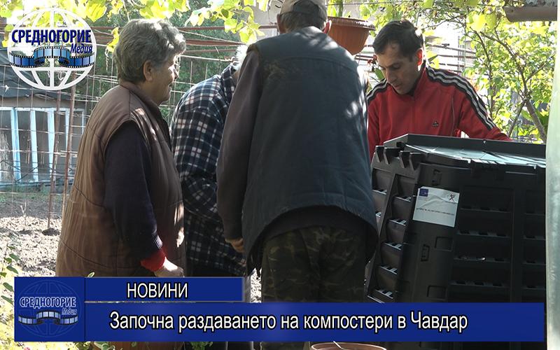 Започна раздаването на компостери в Чавдар