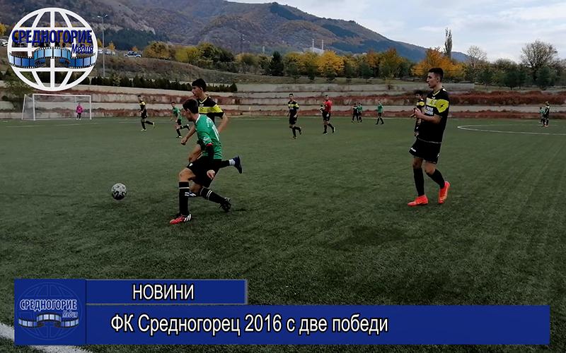 ФК «Средногорец 2016» с две победи
