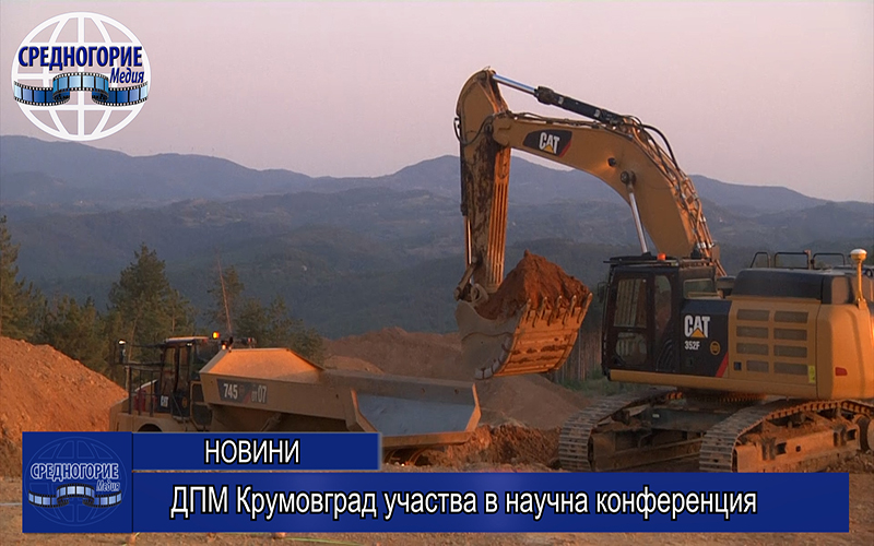 ДПМ Крумовград участва в научна конференция