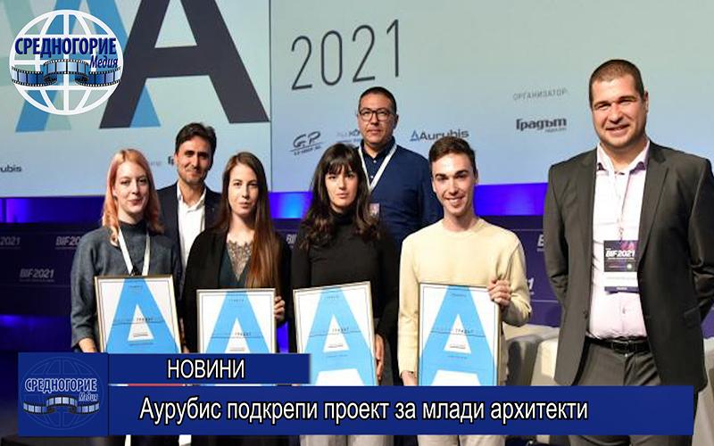 Аурубис подкрепи проект за млади архитекти