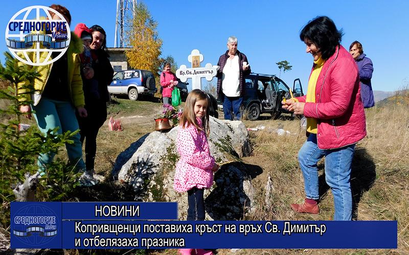 Копривщенци поставиха кръст на връх Св. Димитър и отбелязаха празника