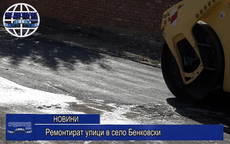 Ремонтират улици в село Бенковски