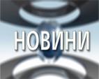 Информационна емисия - 15.09.2016