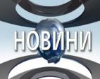 Информационна емисия - 03.11.2017