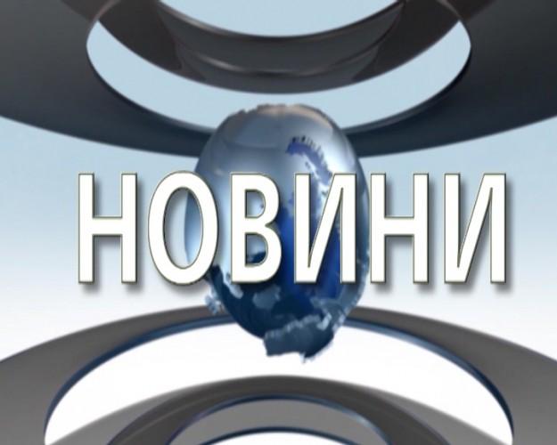 Информационна емисия - 25.11.2019