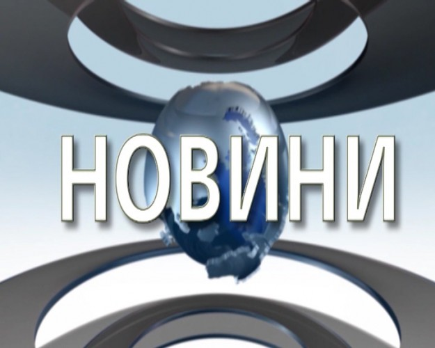 Информационна емисия - 22.04.2021