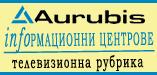 Инфо-зона Аурубис