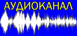 Аудиоканал