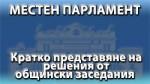 Местен парламент - кратка версия